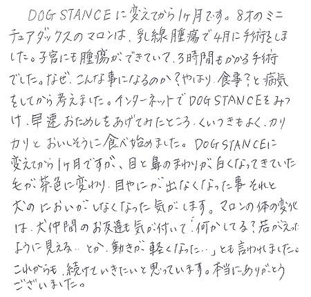 DOG STANCEに変えてから1ヶ月で変化が!
