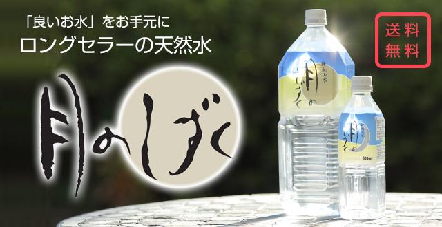 月のしずく 天然水