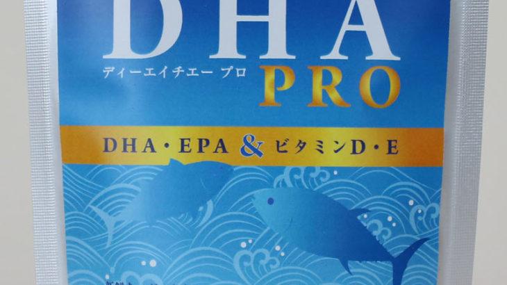 DHA PROで物忘れが・・・