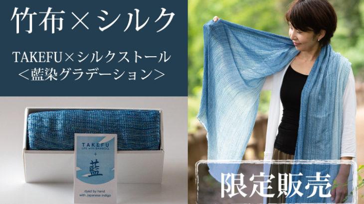 とってもきれいなキラキラストール TAKEFUxシルクストール 藍染グラデーション