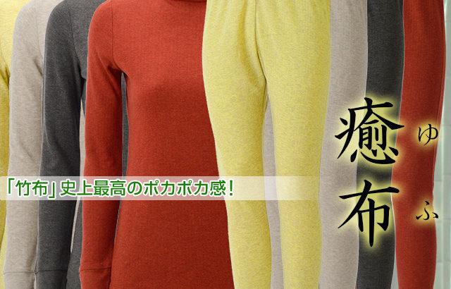 竹の長袖ボトルネック、冬のインナーにちょうど良い