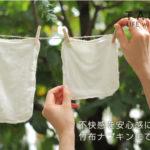 竹布ナプキン、いいものは身体がわかる