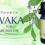 WAKA、上品な優しい香りです