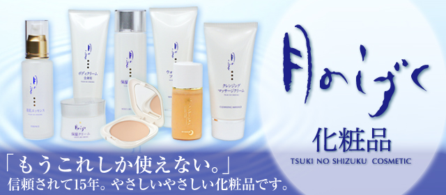 月のしずく化粧品シリーズ、安心して使用できます
